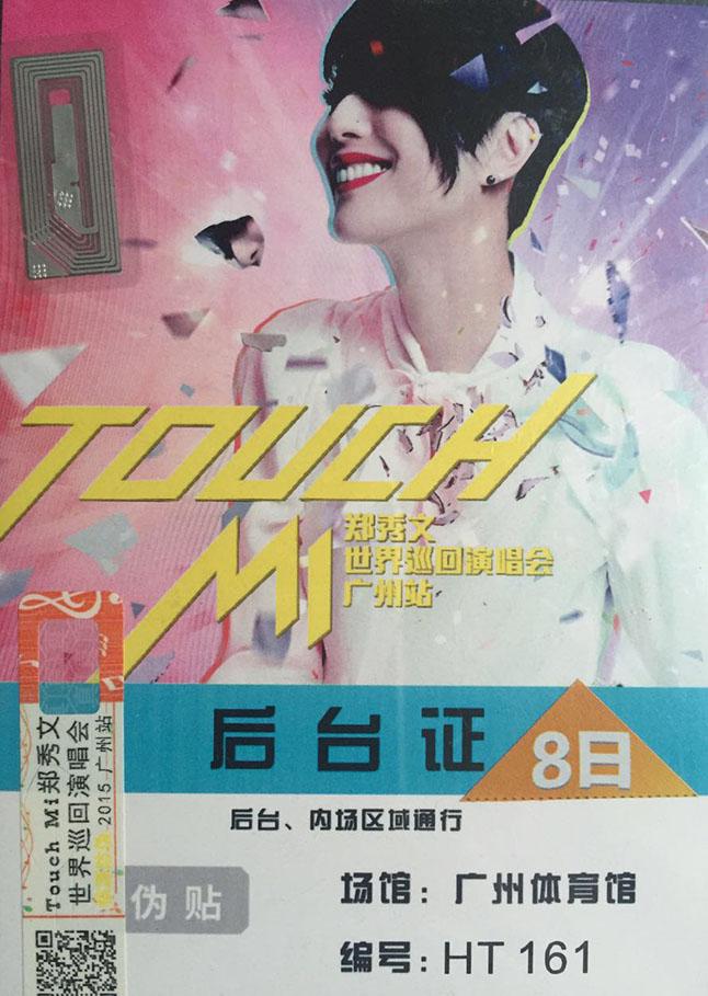 郑秀文世界巡回演唱会