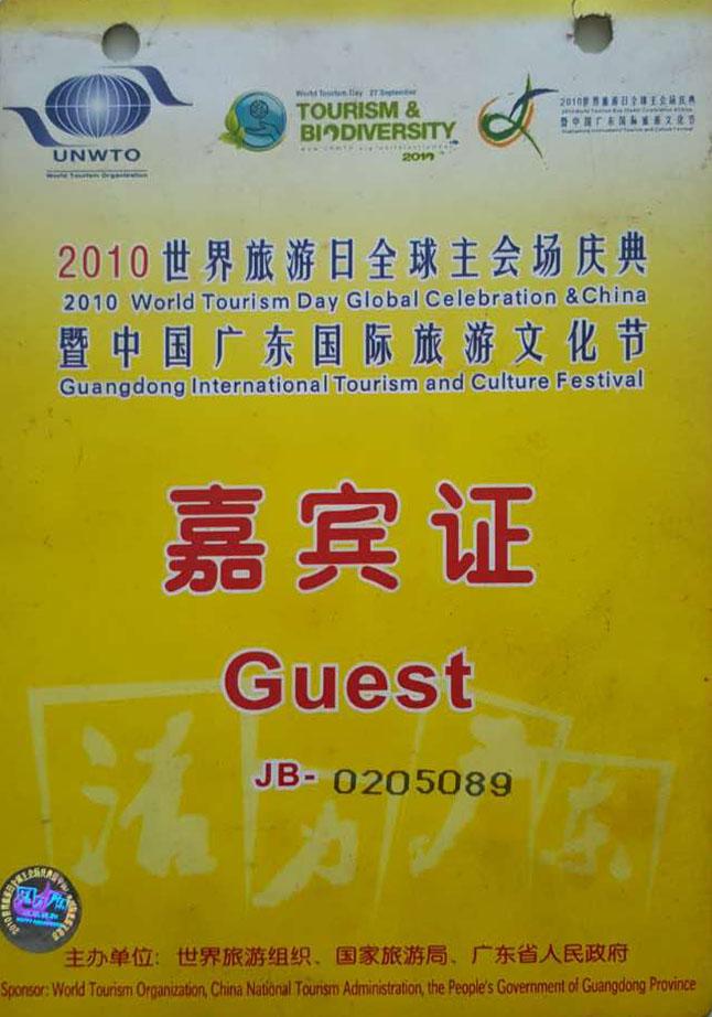 2010世界旅游日全球主会场庆典指定用车单位