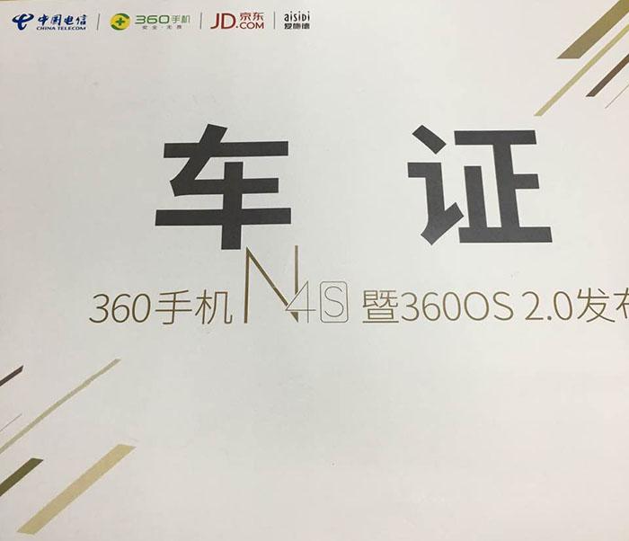 360手机N4S暨360OS 2.0发布会指定用车单位