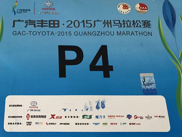 2015广州马拉松指定用车单位
