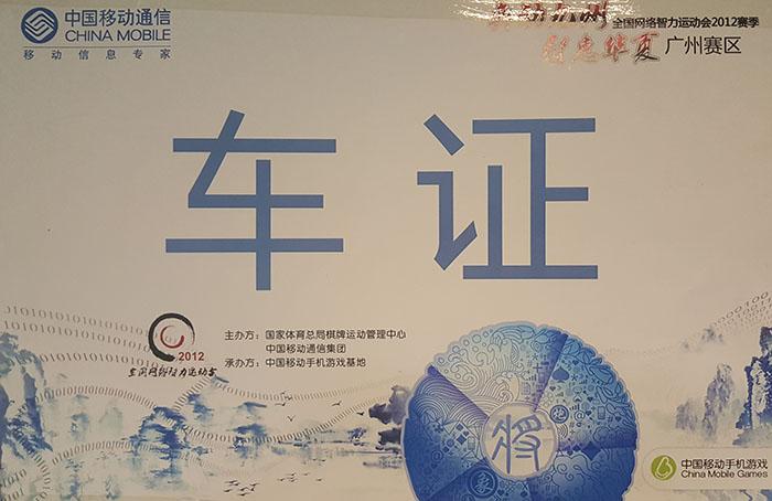 《智慧华夏》广州赛区指定用车单位